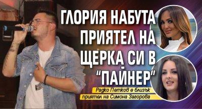 """Глория набута приятел на щерка си в """"Пайнер"""""""