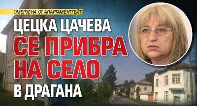 Цецка Цачева се прибра на село в Драгана