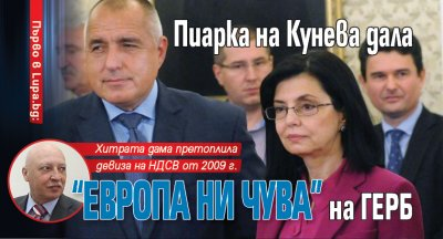 """Първо в Lupa.bg: Пиарка на Кунева дала """"Европа ни чува"""" на ГЕРБ"""