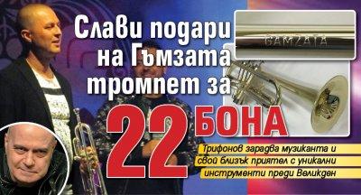 Слави подари на Гъмзата тромпет за 22 бона