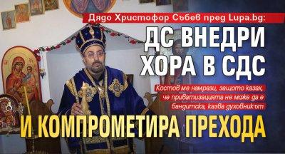 Дядо Христофор Събев пред Lupa.bg: ДС внедри хора в СДС и компрометира прехода