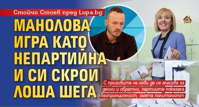 Стойчо Стоев пред Lupa.bg: Манолова игра като непартийна и си скрои лоша шега