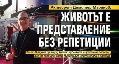 Актьорът Димитър Маринов: Животът е представление без репетиции