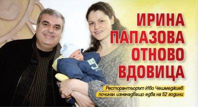 Ирина Папазова отново вдовица