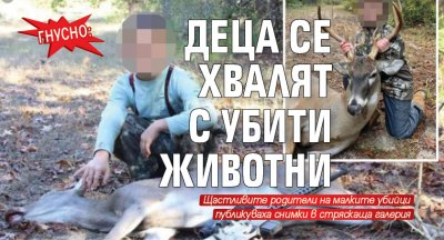 Гнусно: Деца се хвалят с убити животни