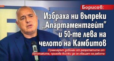 """Борисов: Избраха ни въпреки """"Апартаментгейт"""" и 50-те лева на челото на Камбитов"""