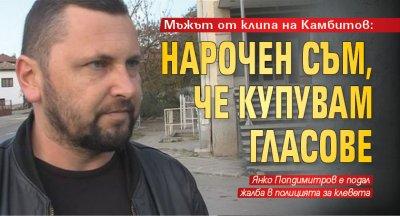 Мъжът от клипа на Камбитов: Нарочен съм, че купувам гласове