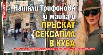 Натали Трифонова и майка й пръскат сексапил в Куба (СНИМКИ)