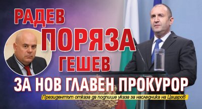 Радев поряза Гешев за нов главен прокурор
