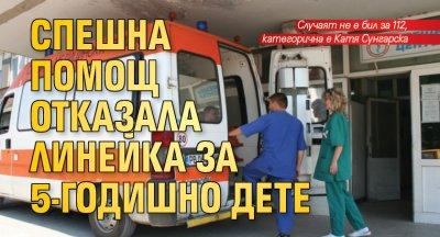 Спешна помощ отказала линейка за 5-годишно дете