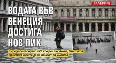 Водата във Венеция достига нов пик (ГАЛЕРИЯ)