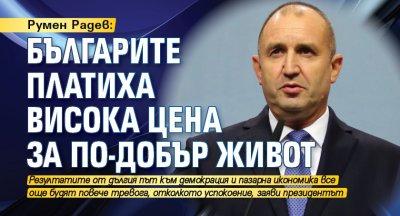 Румен Радев: Българите платиха висока цена за по-добър живот