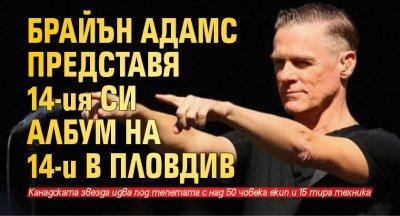 Брайън Адамс представя 14-ия си албум на 14-и в Пловдив