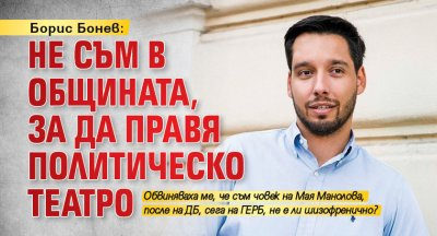 Борис Бонев: Не съм в Общината, за да правя политическо театро
