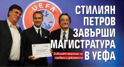 Стилиян Петров завърши магистратура в УЕФА
