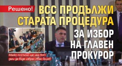 Решено! ВСС продължи старата процедура за избор на главен прокурор