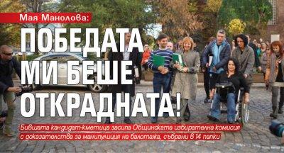 Мая Манолова: Победата ми беше открадната!