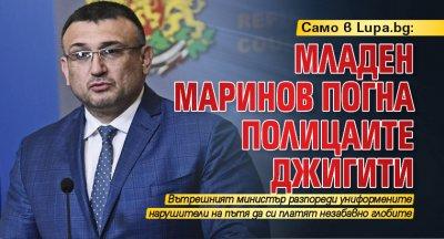 Само в Lupa.bg: Младен Маринов погна полицаите джигити