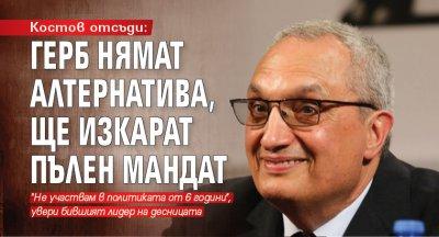 Костов отсъди: ГЕРБ нямат алтернатива, ще изкарат пълен мандат
