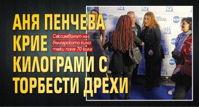 Аня Пенчева крие килограми с торбести дрехи