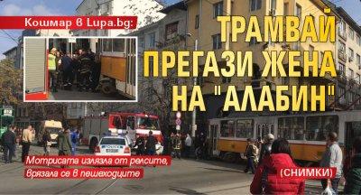 """Кошмар в Lupa.bg: Трамвай прегази жена на """"Алабин"""" (СНИМКИ)"""