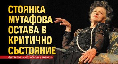 Стоянка Мутафова остава в критично състояние