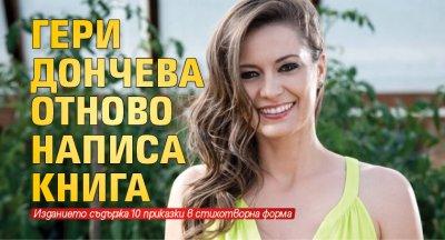 Гери Дончева отново написа книга