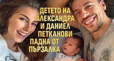Детето на Александра и Даниел Петканови падна от пързалка