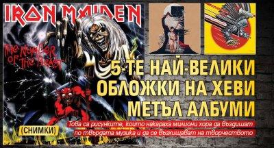 15-те най-велики обложки на хеви метъл албуми (СНИМКИ)