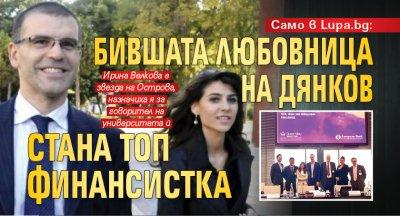 Само в Lupa.bg: Бившата любовница на Дянков стана топ финансистка