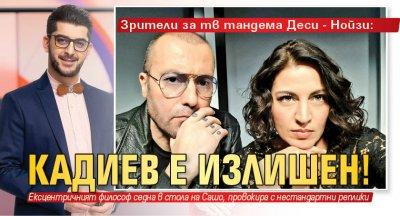 Зрители за тв тандема Деси - Нойзи: Кадиев е излишен!