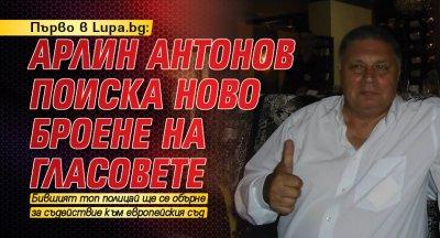 Първо в Lupa.bg: Арлин Антонов поиска ново броене на гласовете