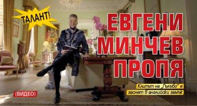 Талант! Евгени Минчев пропя (ВИДЕО)