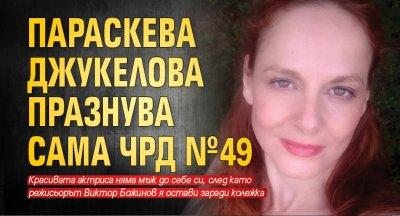 Параскева Джукелова празнува сама ЧРД №49
