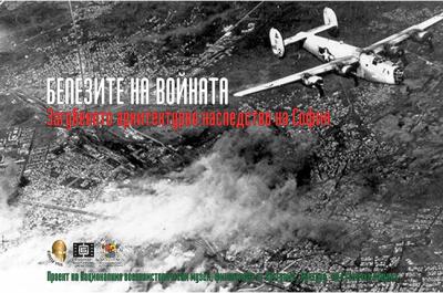 Изложба пресъздава първата бомбардировка в София