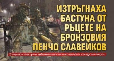 Изтръгнаха бастуна от ръцете на бронзовия Пенчо Славейков
