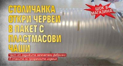 Шок в магазина: Столичанка откри червеи в пакет с пластмасови чаши
