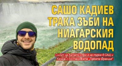 Сашо Кадиев трака зъби на Ниагарския водопад
