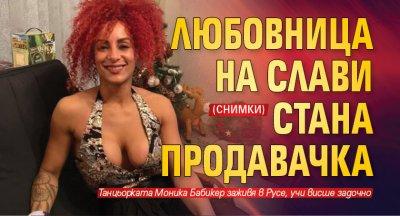 Любовница на Слави стана продавачка (СНИМКИ)