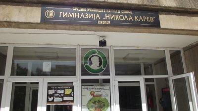 Македонското (не)образование – 75 г. лъжи за България