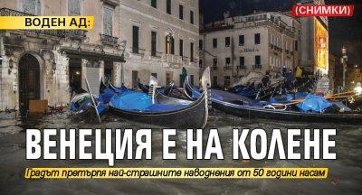 ВОДЕН АД: Венеция е на колене (СНИМКИ)