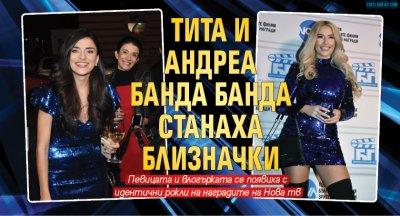 Тита и Андреа Банда Банда станаха близначки