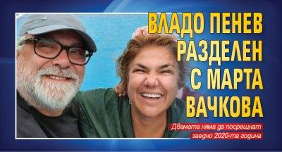 Владо Пенев разделен с Марта Вачкова