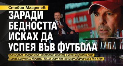 Стойчо Младенов: Заради бедността исках да успея във футбола