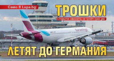Само в Lupa.bg: Трошки летят до Германия
