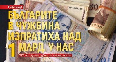 Рекорд! Българите в чужбина изпратиха над 1 млрд. у нас