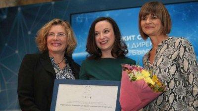 Илияна Йотова награди три дами за постижения в науката