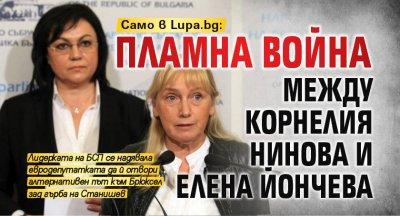 Само в Lupa.bg: Пламна война между Корнелия Нинова и Елена Йончева