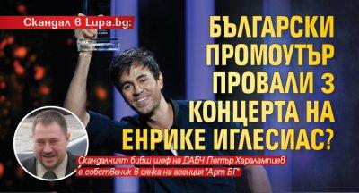 Скандал в Lupa.bg: Български промоутър провали 3 концерта на Енрике Иглесиас?