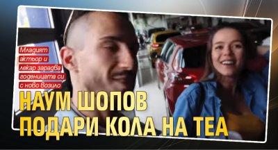 Наум Шопов подари кола на Теа